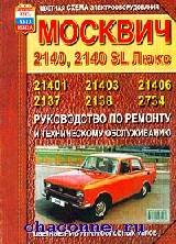 Руководство Москвич 2141