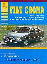 Руководство Fiat Croma c 85-93 г. (бензин + дизель)