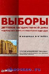 Выборы депутатов государственной думы в вопросах и ответах