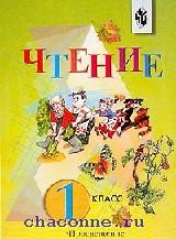 Чтение 1 кл. Учебник для специальных образовательных учреждений (I вид )