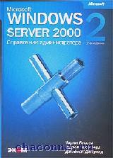 Windows 2000 Server.Спр-к адм-ра
