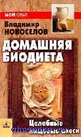 Домашняя биодиета. Целебные пищевые смеси