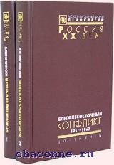 Ближневосточный конфликт в 2х томах