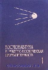 Космонавтика и ракетно-космическая промышленность 1946-1975 годов часть 1я
