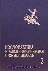 Космонавтика и ракетно-космическая промышленность 1976-1992 годов часть 2я