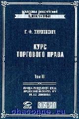 Курс торгового права том 3й