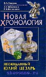 Неожиданный Юлий Цезарь. Новая хронология