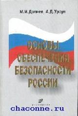 Основы обеспечения безопасности России. Учебное пособие