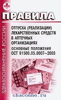 Правила отпуска (реализации) лекарственных средств
