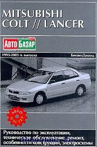 Руководство Mitsubishi Colt/Lancer с 93-03 гг (бензин + дизель)