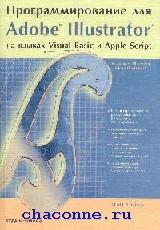 Программирование для Adobe Illustrator на VisBasic и AppleScr