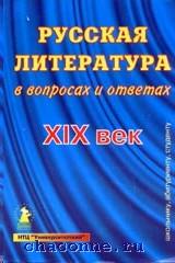 Русская литература в вопросах и ответах XIX век. Учебное пособие