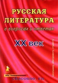 Русская литература в вопросах и ответах XX век. Учебное пособие