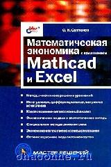 Математическая экономика с применением Mathcad и Excel