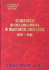 Советская повседневность и массовое сознание 1939-1945