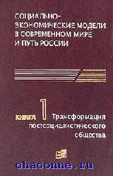 Социально-экономические модели в современном мире и путь России книга 1я