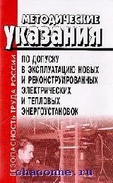 Методические указания по допуску в эксплуатацию электротепловых установок