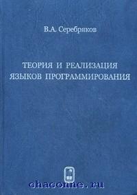 Теория и реализация языков программирования