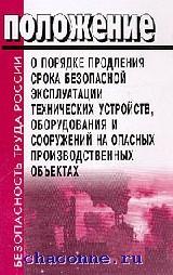 Положение о порядке продления срока эксплуатации устройств РД 03-484-02