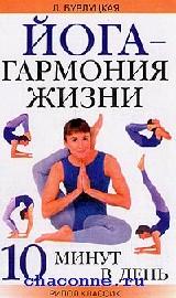 Йога - гармония жизни.10 минут в день