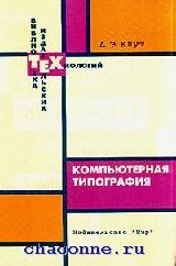 Компьютерная типография