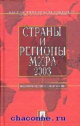 Страны и регионы мира 2003