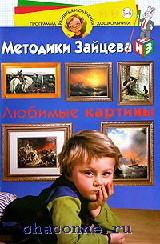 Методики Зайцева. Любимые картины