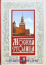 Москва-столица