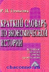 Краткий словарь по экономической истории. Термины, понятия, имена