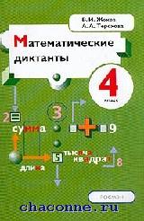Математические диктанты 4 кл