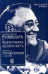 Администрация Рузвельта и коллективная безопасность