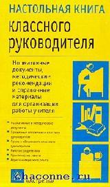 Настольная книга классного руководителя