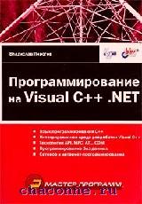 Программирование на Visual C++.NET