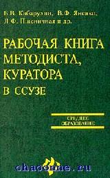 Рабочая книга методиста, куратора в ССУЗе