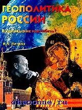 Геополитика России. Возрождение или гибель?