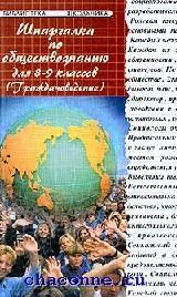 Шпаргалка по обществознанию 8-9 кл. Граждановедение