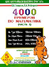 4000 примеров по математике 5 кл часть 1я