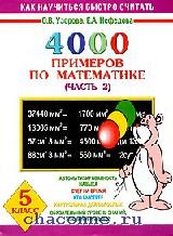 4000 примеров по математике 5 кл часть 2я