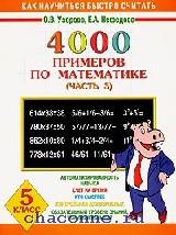 4000 примеров по математике 5 кл часть 3я