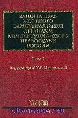 Защита прав местного самоуправления органами конституционного правосудия