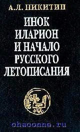 Инок Илларион и начало русского летописания