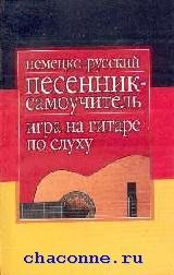 Англо-русский песенник-самоучитель. Гитара