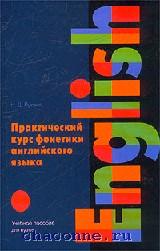 Практический курс фонетики