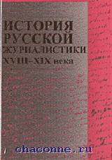История русской журналистики ХVIII- ХIХвв