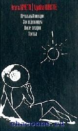 Печальный кипарис. Зло под солнцем. После похорон