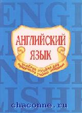 Английский язык. Учебное пособие для юридич. вузов