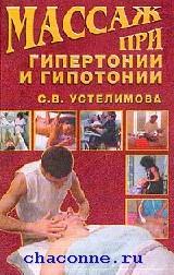 Массаж при гипертонии и гипотонии