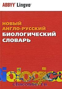 Новый англо-русский биологический словарь 72 000 слов