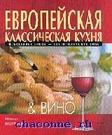 Европейская классическая кухня & вино