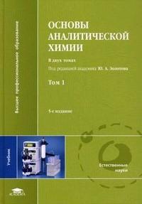 Основы аналитической химии в 2х томах том 1й